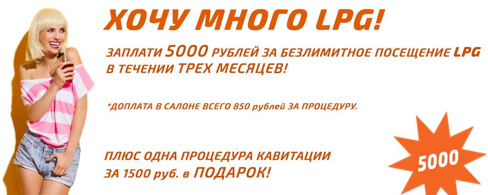 Специальные предложения на LPG массаж